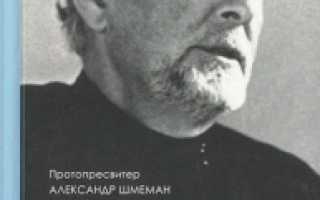 В пстгу презентовали книгу протопресвитера александра шмемана «основы русской культуры. Доктор чехов как религиозный тип