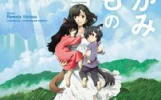 Мультфильмы аниме 12. «Волчьи дети Амэ и Юки»