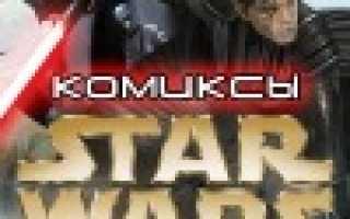 Звездные войны английский комикс комиксы. Комиксы по Звёздным Войнам, которые вы должны прочитать перед походом в кино