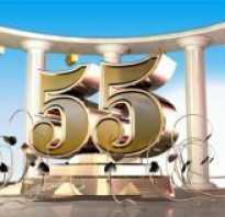 Сценарий юбилея «две пятерки». Сценки для проводов на пенсию женщины