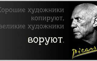 Цитаты пикассо об искусстве. Пабло пикассо цитаты и афоризмы