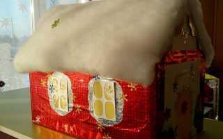 Поделка домик деда мороза из коробки. Как сделать домик своими руками. Новогодний домик из картона
