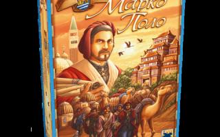 Обзор игры The Voyages of Marco Polo. Путешествия марко поло