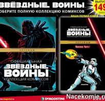 Комиксы звёздные войны на русском. Звёздные Войны Официальная Коллекция Комиксов (ДеАгостини)
