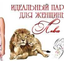 Женщина — Лев: кто она и какой мужчина ей нужен? Знак зодиака лев с кем наилучшая совместимость.