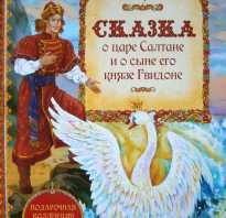 Царь салтан. «Сказка о царе Салтане»: чем вдохновлялся Пушкин