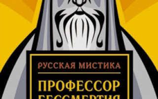 Сборник — Профессор бессмертия. Мистические произведения русских писателей
