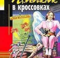 Дарья донцова привидение в кроссовках. Читать книгу «Привидение в кроссовках» онлайн полностью — Дарья Донцова — MyBook