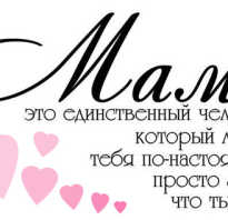 Крутые открытки на день матери. Оригинальные поздравления с Днем матери в картинках со стихами от детей. Скачать бесплатно поздравления с Днем матери в картинках для телефона