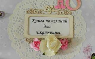 День рождения 18 лет в стиле. Сценарий совершеннолетия для девушки — Только про любовь