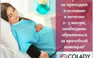 Обморок у беременных. Потеря сознания при беременности: причины, последствия и лечение