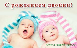 Поздравления с рождением двойняшек девочек короткие. Поздравления с рождением двойни — с рождением ребенка — поздравления — пожелания в стихах, открытки, анимашки