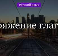 Спряжение глагола есть в русском языке. Что такое спряжение глагола? Личные окончания глаголов