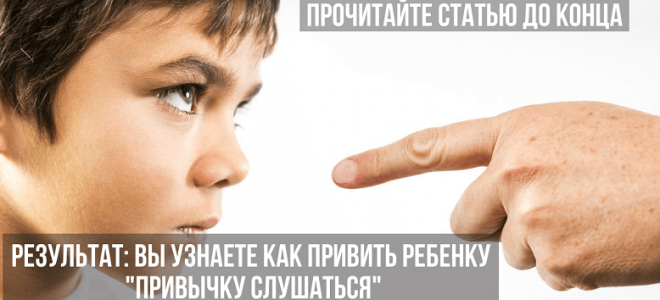 Непослушная девочка 6 лет как быть. Что делать, если ребёнок вас не слушается. Похвала и объяснения